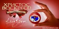 HAPPY EASTER!!!! XPИCTOC BOCKPECE*CPEЋAH УCKPC*